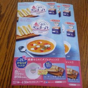5月5日 ヤマザキ春のパンまつり