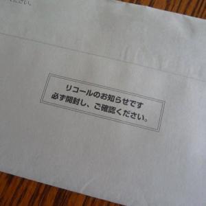 7月1日 MOCOちゃんリコール