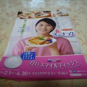 2月13日 ヤマザキ春のパンまつり点数シール集め