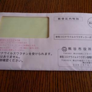 6月26日 ようやくクーポン券が届いた