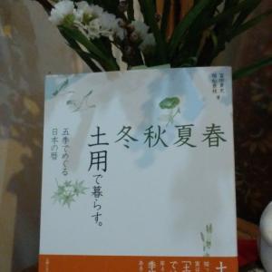 和暦を学ぶ