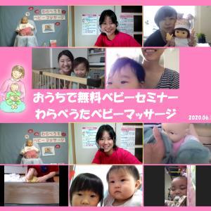 オンラインでベビーマッサージ♪赤ちゃんの癒しエネルギーはオンラインでも最強説!