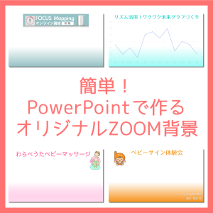 簡単!PowerPointで作るオリジナルZOOM背景