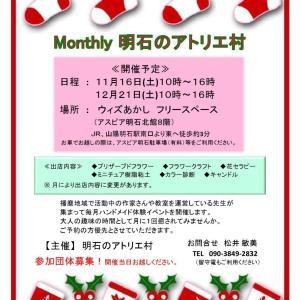 11月16日明石のアトリエ村開催!!