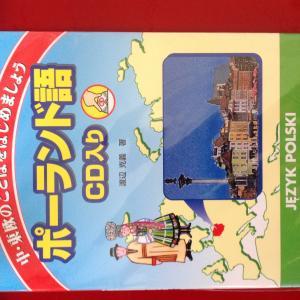 Kupiłam taką książkę こんな本を買いました