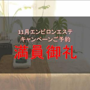 【満員御礼】11月キャンペーンご予約について