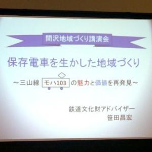 三山線「モハ103」 講演会!(^^)!