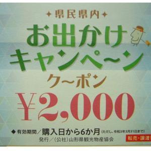 お出かけキャンペーン(^^♪