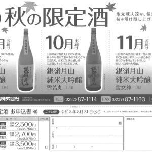秋の限定酒いかがでしょう(^^)/