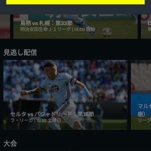 【悲報】DAZN逝く ... J1リーグ全試合が見られない障害発生してしまう ...【J1 第33節】