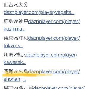 【悲報】湘南ベルマーレさん、DAZNに遭難と呼ばれてしまう【J1 第33節】