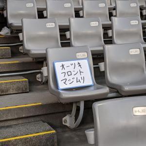 【画像】浦和ゴール裏弾幕規制に対抗してホワイトボードでクラブ批判!「オーツキ・フロント・マジムリ」【J1 第33節 FC東京×浦和】