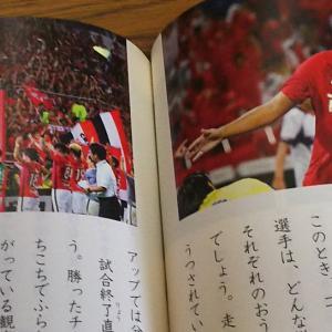 国語の教科書に興梠慎三やら大迫勇也やらが登場!