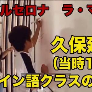 【動画】久保建英 10歳 くそ可愛い。