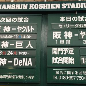 9/14 甲子園!「鳥谷 鳥1番 幕の内デラックス弁当」!