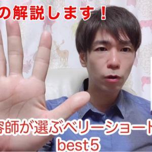"""""""美容師が選ぶベリーショートカラーベスト5!!"""""""