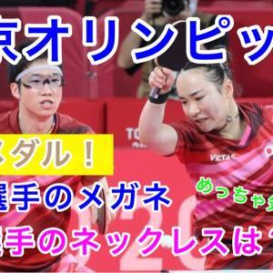 東京オリンピック!水谷選手伊藤選手卓球金メダルがおめでたい!