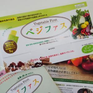 食前の1本で中性脂肪対策できる機能性表示食品 『ベジファス』