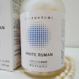 サプリじゃなくて『医薬品』でシミ・そばかすケア「WHITE RUMAN ホワイトルマン」