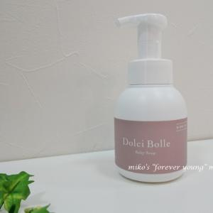 主成分のお水にこだわった無添加ベビーソープ「Dolci Bolle(ドルチボーレ)」