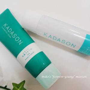 皮膚科専門医の監修で開発されたKADASON SKIN CARE