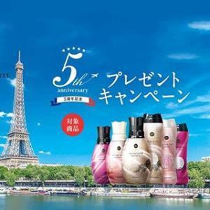 クイズに答えて豪華パリ旅行へご招待!レノアオードリュクス5周年プレゼントキャンペーン