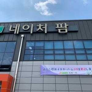 K  FOOD韓国生産地訪問④