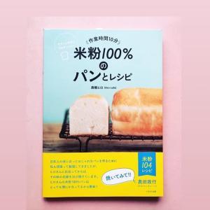 【5刷になりました】米粉100%のパンとレシピ