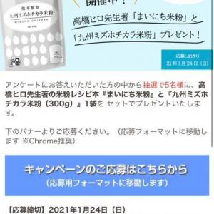 【まいにち米粉】熊本製粉とのコラボキャンペーンやっています!