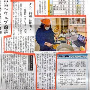 【新聞掲載】北海道鹿部町での料理教室の記事が掲載されました