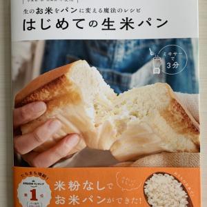 生米パン♪