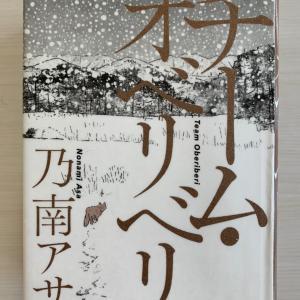 今年の読書40冊  &  おいも〜♪