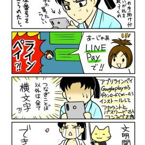 「がんばれ!アナログ侍」