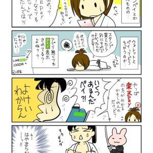 がんばれ!アナログ侍2