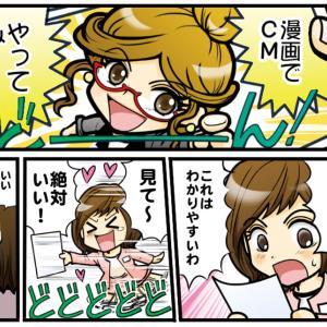 アド★コミ(広告漫画制作部)リニューアル