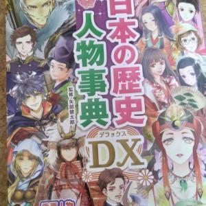「煌めきビジュアル 日本の歴史人物辞典DX」手元に届きました!