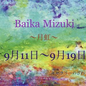 梅花美月展〜月虹〜 ギャラリーのざわ 9月11日から開催