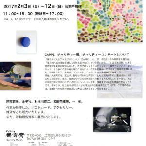 明日から!東日本げんきアートプロジェクト チャリティー展