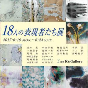 銀座K's Gallery企画 2017年【18人の表現者たち展】始まりました!