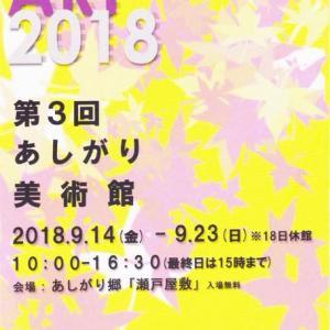 第3回 あしがり美術館『ASHIGARI FINE ART2018』のお知らせ