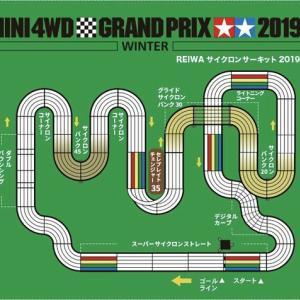 ミニ四駆 レイワサイクロンサーキット2019