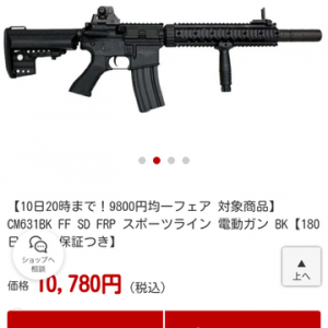 電動ガン9800円均一?