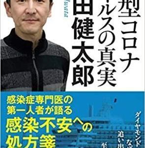 「新型コロナウイルスの真実」岩田健太郎著