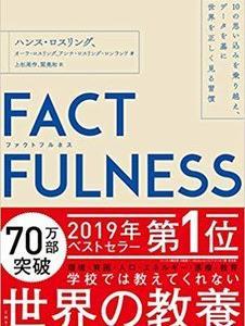 「FACTFULNES(ファクトフルネス 10の思い込みを乗り越え、データを基に世界を正しく見る習慣)」ハンス・ロリング