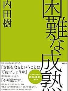 「困難な成熟」 内田樹