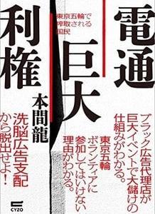 「電通巨大利権:東京五輪で搾取される国民」 本間龍