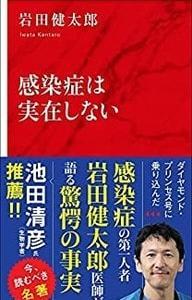 「感染症は実在しない」岩田健太郎著