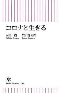 「コロナと生きる」(内田樹・岩田健太郎)