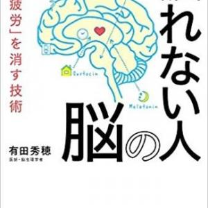 「医者が教える 疲れない人の脳(慢性疲労を消す技術)」有田秀穂