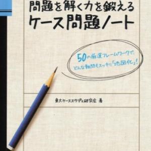 最高に面白かった本「東大生が書いたケース問題ノート」
